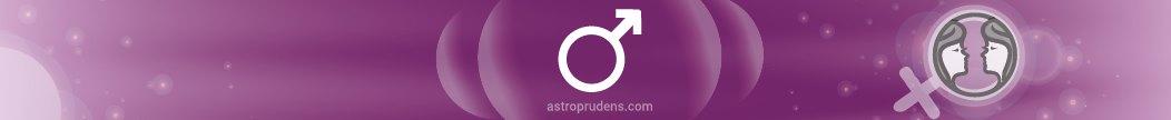 Марс женщины в Близнецах