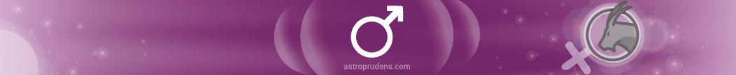 Марс женщины в Козероге