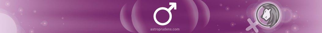 Марс женщины во Льве