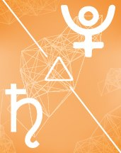 Плутон - Сатурн трин в транзитной астрологии (транзиты)