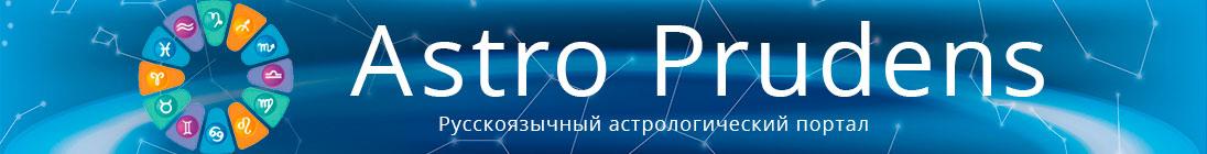 astroprudens.com