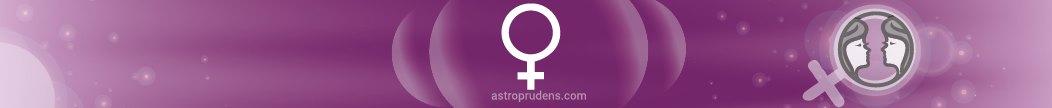 Женская Венера в Близнецах
