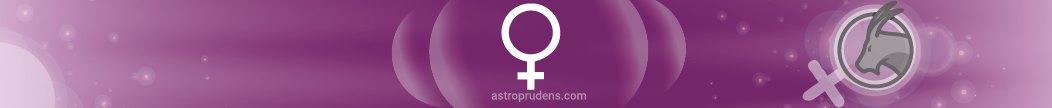 Женская Венера в Козероге