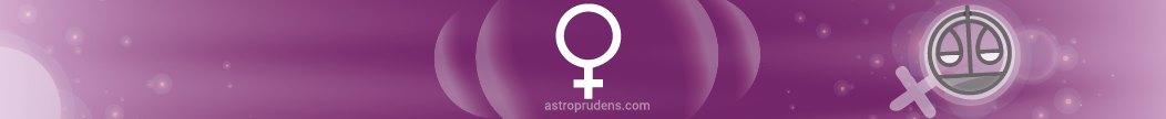 Венера женщины в Весах