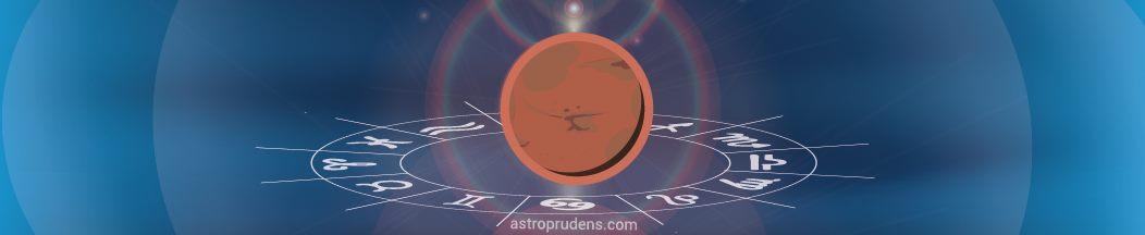 Марс в натальной карте, гороскопе рождения, радиксе