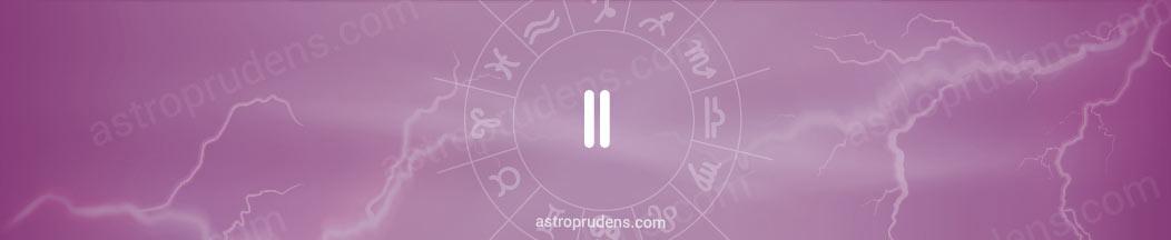 2 дом гороскопа брака в знаках зодиака