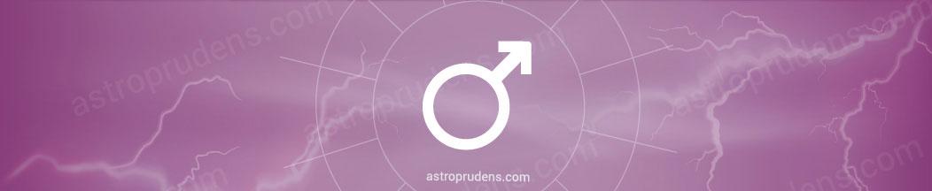 Марс в знаках зодиака в гороскопе брака