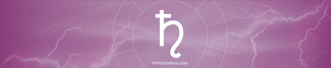 Сатурн в знаках зодиака в гороскопе брака
