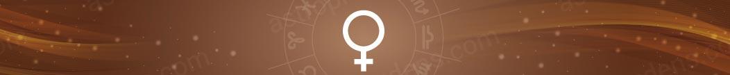 Венера в хорарной карте (хораре)