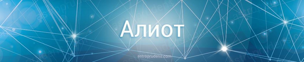 Алиот неподвижная звезда в астрологии, натальной карте