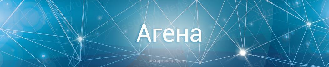 Неподвижная звезда Агена в астроогии