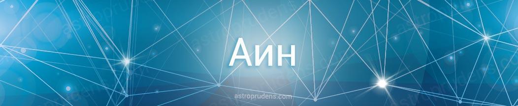 Неподвижная звезда Аин (Айн) в астрологии, натальной карте