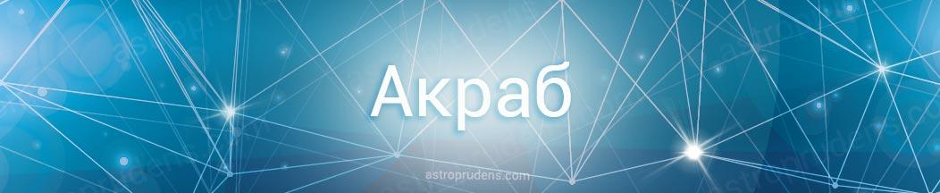 Неподвижная звезда Акраб, Элякраб в астрологии, натальной карте