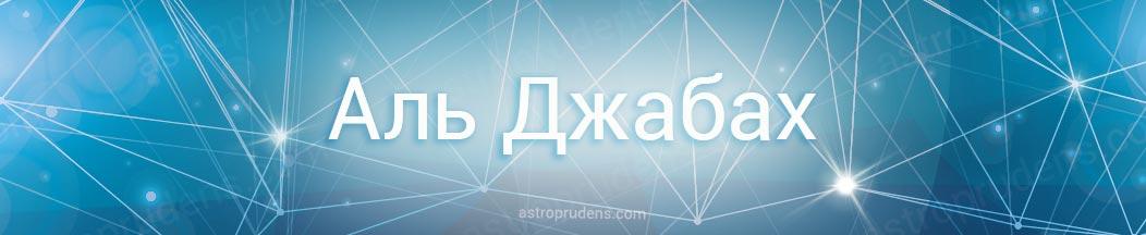 Неподвижная звезда Аль-Джабах в астрологии, натальной карте, гороскопе