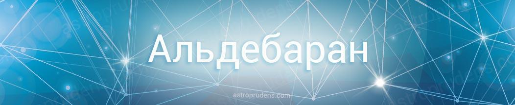 Неподвижная звезда Альдебаран в астрологии, натальной карте