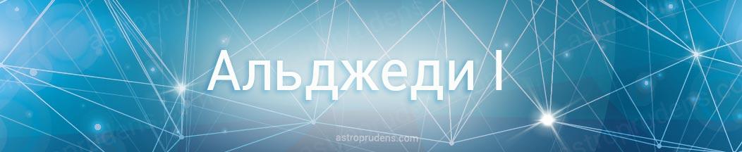 Неподвижная звезда Альгеди, Альджеди, Гиеди, Альфа 1 в астрологии, натальной карте