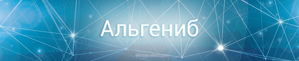 Неподвижная звезда Альгениб в астрологии, натальной карте
