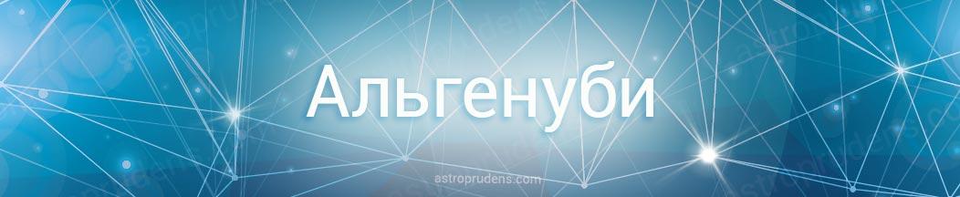 Неподвижная звезда Альгенуби, Рас-Элязед (Algenubi) в астрологии, натальной карте