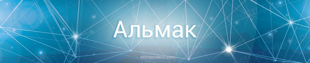 Неподвижная звезда Альмак в астрологии, натальной карте