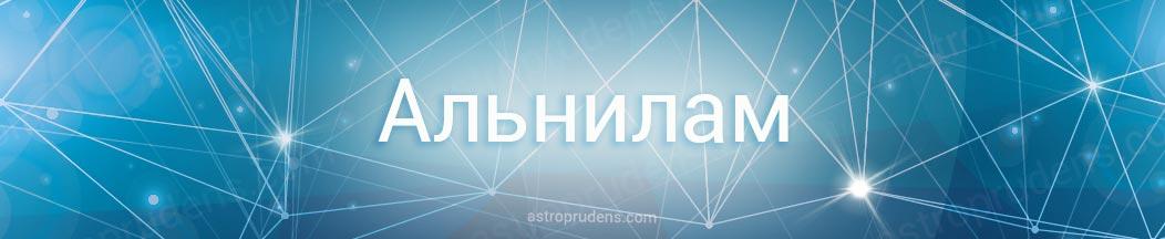 Неподвижная звезда Альнилам в астрологии, натальной карте.