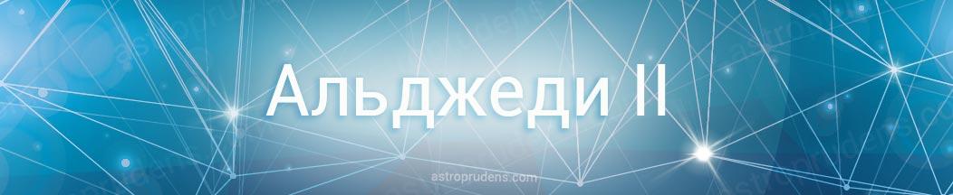 Неподвижная звездаАльгеди 2, Альджеди (Algedi), Гиеди (Giedi) в астрологии