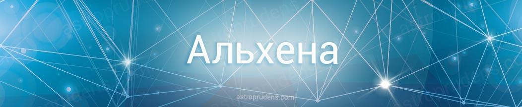 Неподвижная звезда Альхена в астрологии, натальной карте