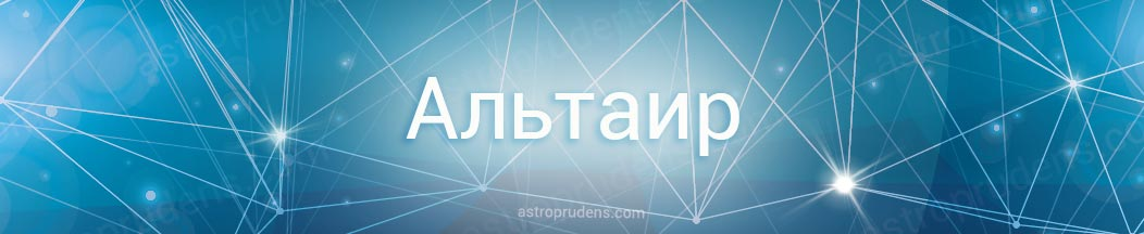 Неподвижная звезда Альтаир в астрологии, натальной карте