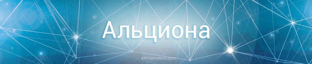 Неподвижная звезда Альциона в астрологии, натальной карте