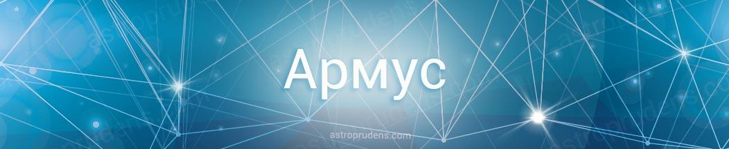 Неподвижная звезда Армус в астрологии, натальной карте