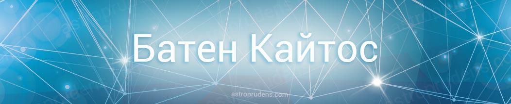 Неподвижная звезда Батен Кайтос в астрологии, натальной карте