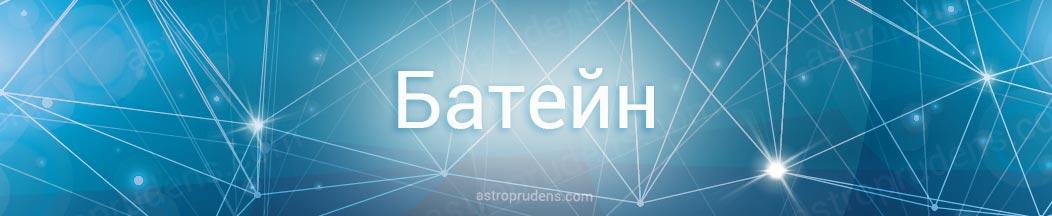 Неподвижная звезда Батейн, Альбатейн в астрологии, натальной карте