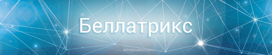 Неподвижная звезда Беллатрикс в астрологии, натальной карте