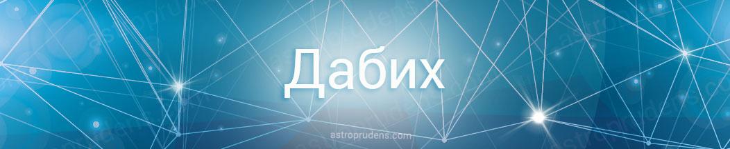 Неподвижная звезда Дабих в астрологии, натальной карте