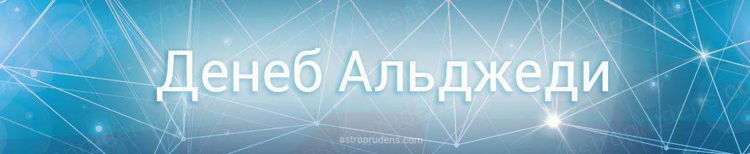Неподвижная звезда Денеб Альджеди (Альгеди) в астрологии, натальной карте