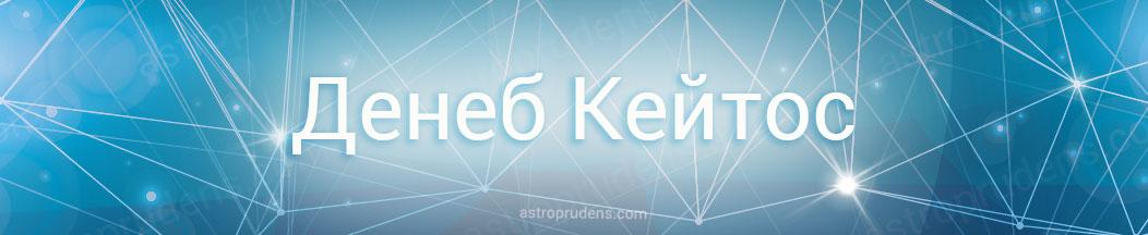 Неподвижная звезда Денеб Кейтос в астрологии, натальной карте