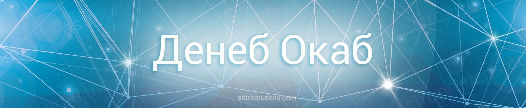 Неподвижная звезда Денеб Окаб в астрологии, натальной карте