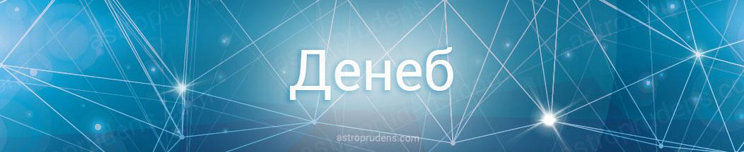 Неподвижная звезда Денеб в астрологии, натальной карте