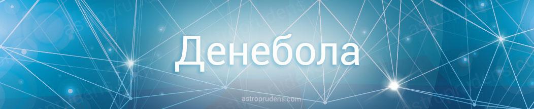 Неподвижная звезда Денебола в астрологии, натальной карте