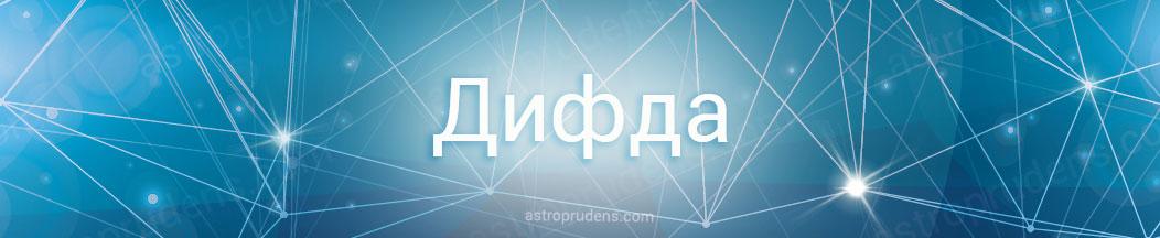 Неподвижная звезда Дифда в астрологии, натальной карте