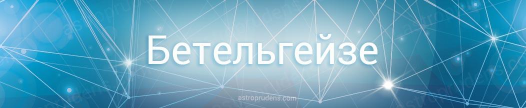 Неподвижная звезда Бетельгейзе в астрологии, натальной карте