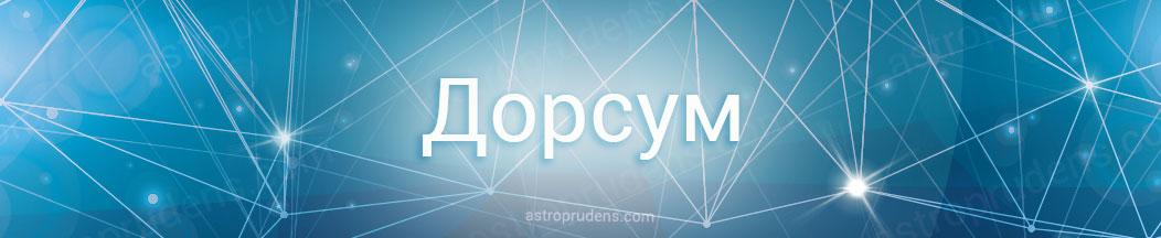 Неподвижная звезда Дорсум в астрологии, натальной карте