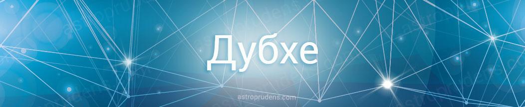 Неподвижная звезда Дубхе в астрологии, натальной карте