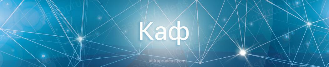 Неподвижная звезда Каф в астрологии, натальной карте