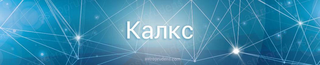 Неподвижная звезда Калкс в астрологии, натальной карте