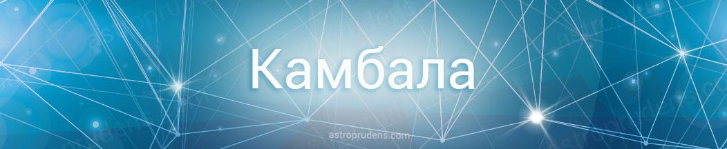Неподвижная звезда Камбала в астрологии, натальной карте