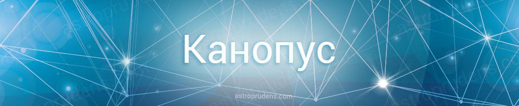 Неподвижная звезда Канопус в астрологии, натальной карте