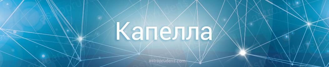 Неподвижная звезда Капелла в астрологии, натальной карте