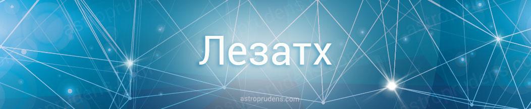 Неподвижная звезда Лезатх в астрологии, натальной карте