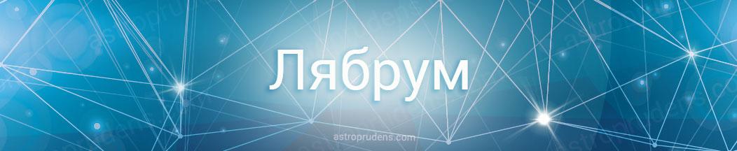 Неподвижная звезда Лябрум в астрологии, натальной карте