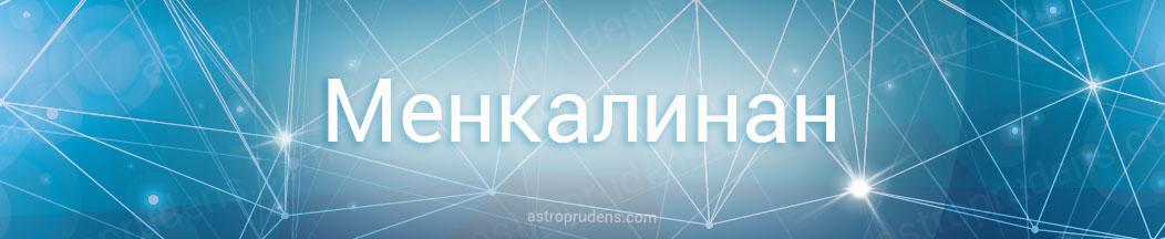Неподвижная звезда Менкалинан в астрологии, натальной карте